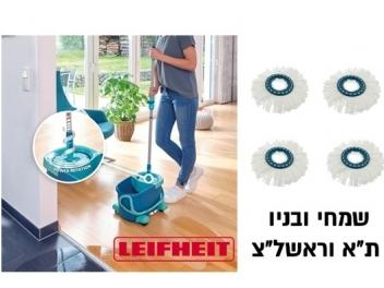 ערכת שטיפה Ergo דלי הפלא המקורי Leifheit לייפהייט + 3 סחבות נוספות + גלגלים