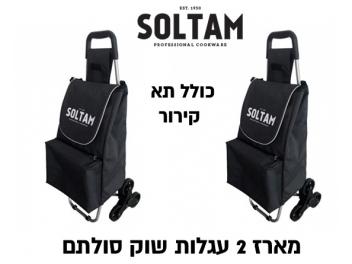 מארז 2 עגלות שוק סולתם כולל תא קירור Soltam כולל הרכבה