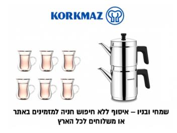 סט הכולל סט קומקומים לתה Korkmaz וכוסות דופן כפולה טורקי pro