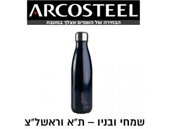 בקבוק טרמוס מנירוסטה 500ML ארקוסטיל כחול Deep Blue