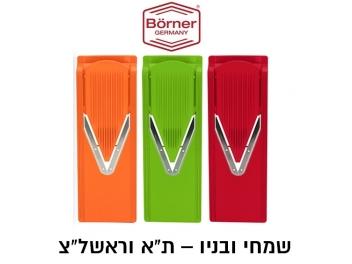מנדולינה בורנר V3 Borner,כולל 4 סכינים תוצרת גרמניה