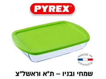 תבנית פיירקס 40x27 ס״מ עם מכסה פלסטיק Pyrex