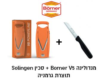 מנדולינה בורנר Borner V5-S עם איחסונית צבע כתום + סכין Solingen יבואן רשמי תוצרת גרמניה