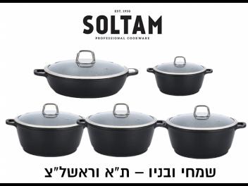 סט סירים 10 חלקים סולתם מינרל סטון Mineral Stone הכי זול בישראל
