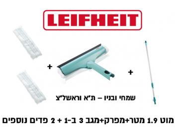 מארז 3 ב-1 הכולל מגב+מוט 1.9 מטר ו-2 פדים נוספים Leifheit יבואן רשמי SK אחזקות הכי זול בהתחייבות