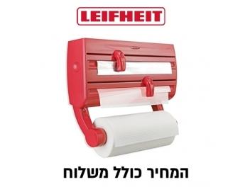 **כולל משלוח** מתקן משולב לנייר LeifHeit לייפהייט דגם 25776 אדום