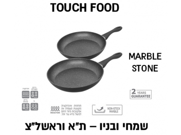 MARBLE STONE סט 2 מחבתות TOUCH FOOD