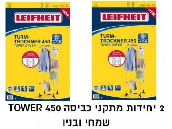 2 יחידות מתקני כביסה מגדל LeifHeit דגם Tower 450 גרמניה **2 יחידות באריזה אחת**