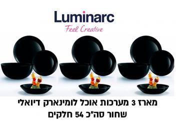 מארז 3 מערכות אוכל לומינארק דיואלי שחור סה