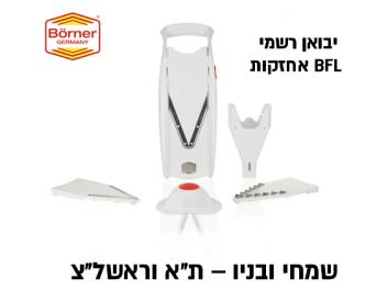 מנדולינה בורנר Borner V5-S עם איחסונית לסכינים צבע לבן יבואן רשמי תוצרת גרמניה