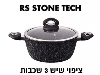 סיר שיש 26 ס״מ סטון טק Stone Tech בעל 3 שכבות ציפוי שיש מחוזק