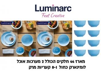 מארז 44 חלקים לומינארק דיואלי כחול הכולל קעריות לקורנפלקס ומרק