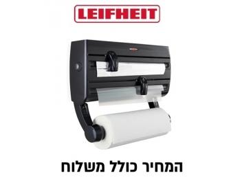 **כולל משלוח** מתקן משולב לנייר LeifHeit לייפהייט דגם 25777 שחור