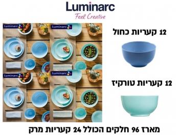מארז 96 חלקים לומינארק דיואלי כחול טורקיז הכולל 24 קעריות מרק