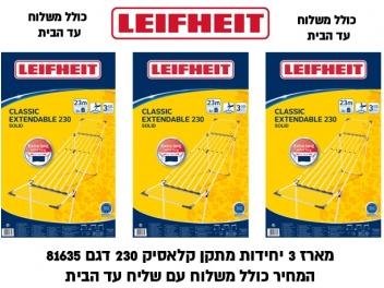 *כולל משלוח עד הבית* *3 יחידות מתקן כביסה LeifHeit דגם Classic 230 גרמניה דגם 81635