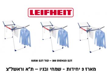 *כולל משלוח עד הבית* מארז הכולל 3 מתקני כביסה LeifHeit מדגם Pegasus 200 דגם 81520