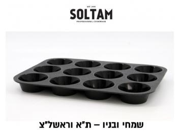 תבנית מאפינס סיליקון שחור 12 שקעים סולתם סיליקון