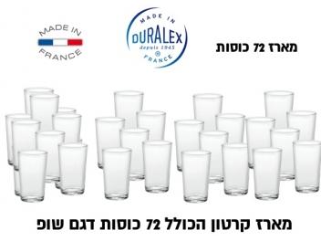 מארז קרטון Duralex דורלקס 72 כוסות דגם שופ