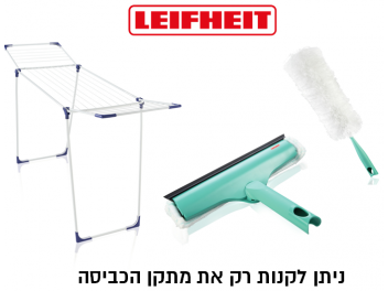מארז Leifheit דגם 81666 הכולל מתקן כביסה,מברשת אבק ואביזר לניקוי חלונות 3 ב-1