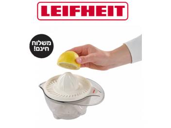 *כולל משלוח* מסחטת פירות הדר איכותית LEIFHEIT לייפהייט 21301