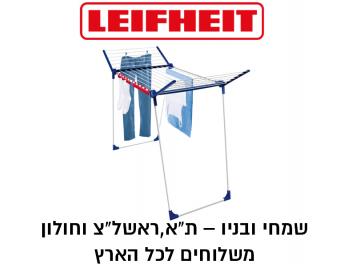מתלה כביסה חזק ויציב LEIFHEIT לייפהייט 81514 דגם Pegasus 180 יבואן רשמי