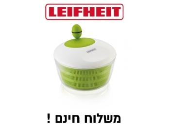 **משלוח חינם** מייבש חסה צבע ירוק LEIFHEIT ליפהייט