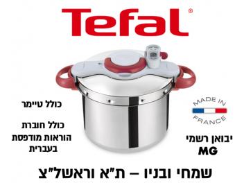 סיר לחץ טפאל 9 ליטר סדרת קליפסו מינוט פרפקט+טיימר Clipso Minut Perfect כולל חוברת הוראות מודפסת בעברית