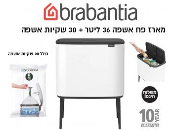 *כולל שקיות ומשלוח עד הבית* מארז 30 שקיות אשפה ופח טאץ 36 ליטר, לבן Brabantia BO