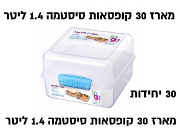 מארז 30 קופסאות סיסטמה לאנצ׳ בוקס בנפח 1.4 ליטר SISTEMA