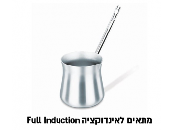 פינגאן אינדוקציה 1 ליטר היחיד שמתאים לאינדוקציה Full Induction קורקמז