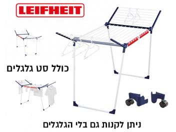 מתלה כביסה חזק ויציב LEIFHEIT דגם 81520 - Pegasus 200 כולל סט גלגלים ו-5 קולבים מתנה