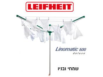 מתקן ייבוש כביסה לגינה LEIFHEIT לייפהייט דגם 82001 יבואן רשמי Linomatic Deluxe 500 כולל יתד לבטון