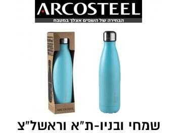 בקבוק טרמוס מנירוסטה 500ML ארקוסטיל תכלת