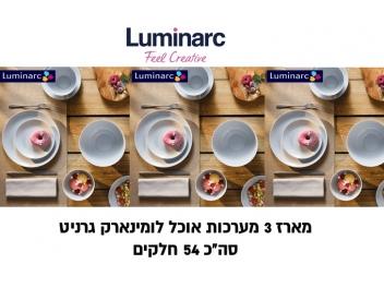 מארז 3 מערכות אוכל לומינארק דיואלי אפור סה