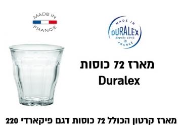 מארז קרטון Duralex דורלקס 72 כוסות דגם פיקארדי 220 מ