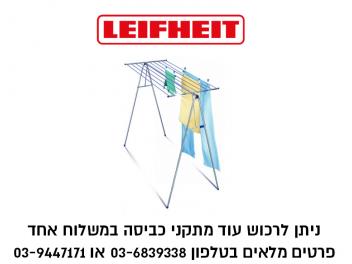 *משלוח חינם* מתקן לייבוש כביסה LEIFHEIT דגם 72706 לינומקס יבואן רשמי SK אחזקות