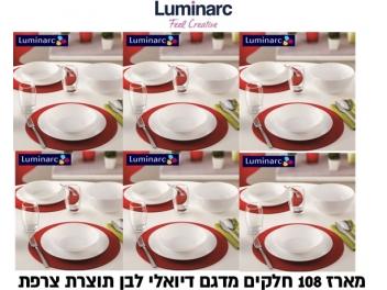מארז 6 מערכות אוכל לומינארק דיואלי לבן סה