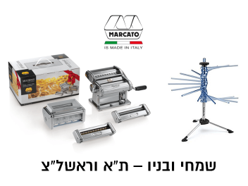ערכה לייבוש והכנת פסטה Marcato MultiPast TacaPasta Master