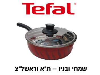 סוטז׳ טפאל 26 ס״מ סדרת טמפו ידית אחת Tempo
