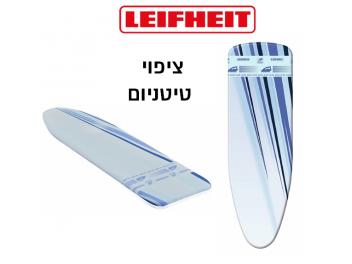 כיסוי לשולחן גיהוץ מסדרת Thermo Reflect Glide עם ציפוי טיטניום Leifheit דגם 71610