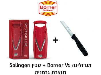 מנדולינה בורנר Borner V5-S עם איחסונית צבע אדום + סכין Solingen יבואן רשמי תוצרת גרמניה